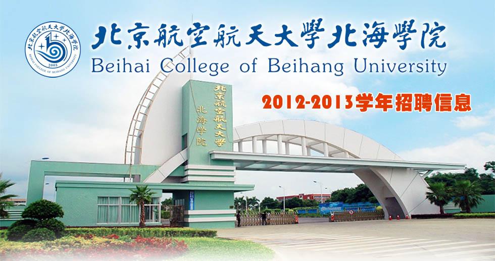 北京航空航天大学北海学院2012-2013年度教师招聘计划