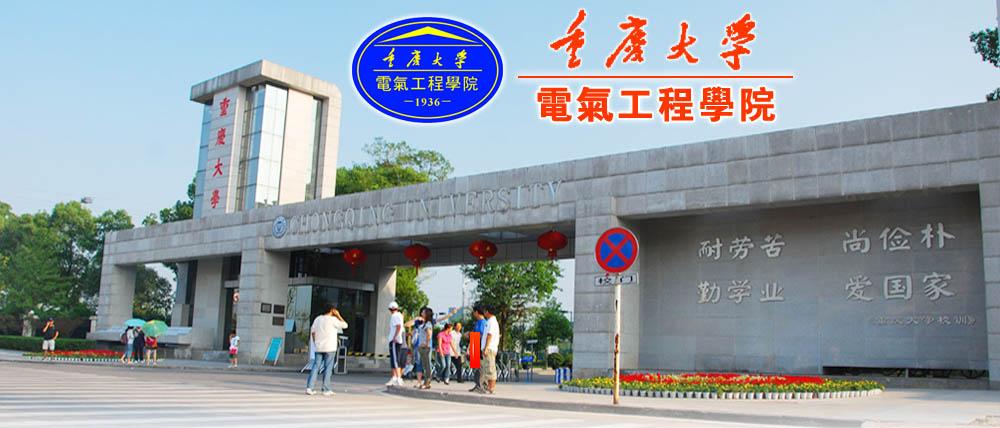 重庆大学电气工程学院2013年教师招聘计划