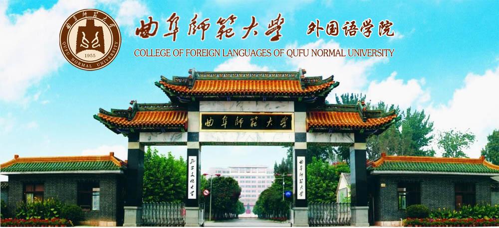 曲阜师范大学简介 曲阜师范大学创建于1955年